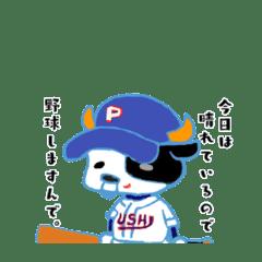 野球うしのスタンプ