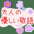 大人の優しい敬語●花