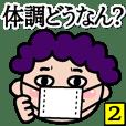 関西の母2❤️母の愛はコロナに勝つ!