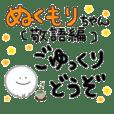 ぬくもりちゃんスタンプ【敬語】【丁寧語】