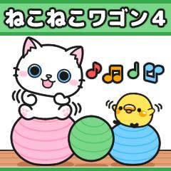 ねこねこワゴン4【ジム連絡セット】