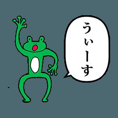 kaerunoe fukidashi
