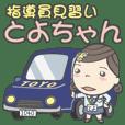 Toyochan
