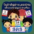 วันสำคัญต่างๆของไทย ตลอดทั้งปี