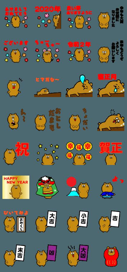 Kumataman New Year's holiday.