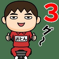 芋ジャージ3【おとん】動く名前スタンプ
