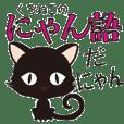 """Black cat """"Mew"""""""