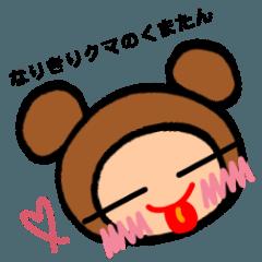 Humans who like bears and imitate bears