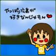 I Love HIROSHIMA-BEN!! vol.2