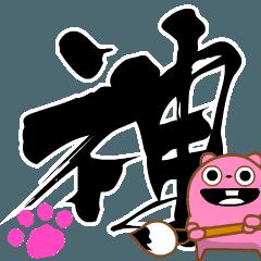 Calligraphy Pink bear -praise-