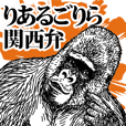 ゴリラです。3 ~続・関西弁編~