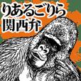 Gorilla gorilla gorilla 3