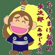 ちょんまげお猿の『歩次郎(あゆじろう)』