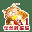 台灣懷舊躲貓貓