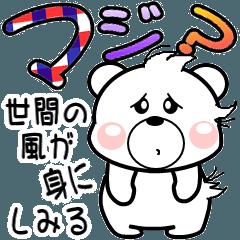 Everyday fun white bear-2