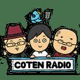 コテンラジオ