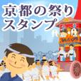 京都の祭りのスタンプ