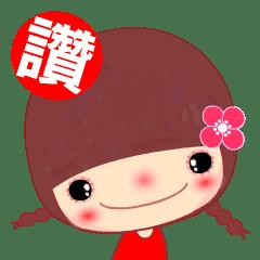 花小愛 ( 笑笑惹人愛 )