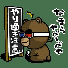 北海道弁】やり過ぎ注意!やべーべや - LINE スタンプ | LINE STORE