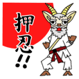 legendary karate fighter, Goat hermit1