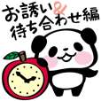 パンダぁー3【お誘い&待ち合わせ編】