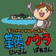 Tomonoura Style
