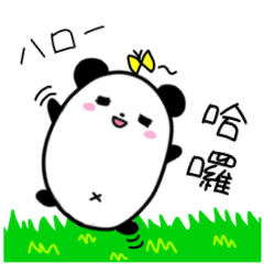 很可愛的繁體字大熊貓2(台湾國語和日語)