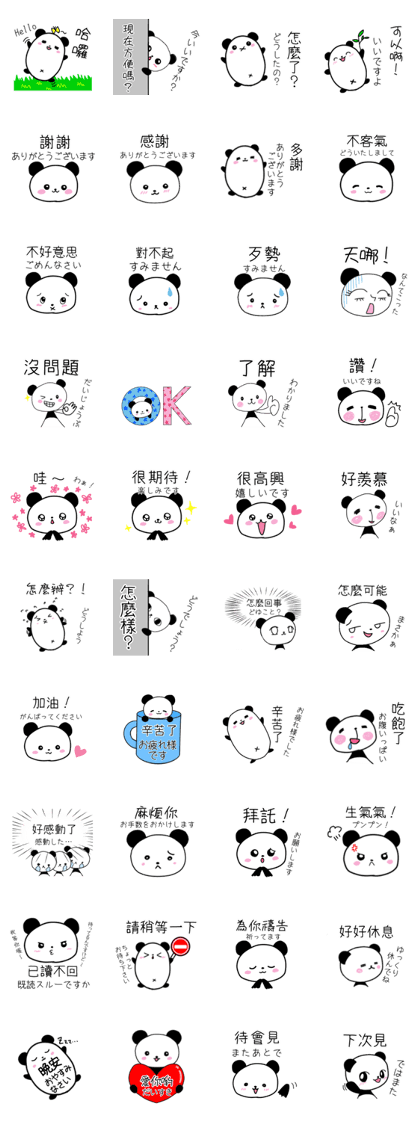 Lovely Panda2(Chinese and Japanese)