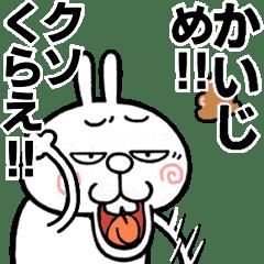 Angry name rabbiitt[Kaiji]