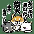 柴犬スタンプ6~おつかいおねだり柴犬編~
