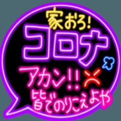 STOPVirus from OSAKA
