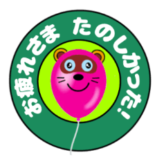 Expression of the raccoon dog balloon
