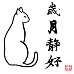 白九是一隻貓 2