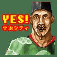 宇治市魅力発信プロモーションゲーム
