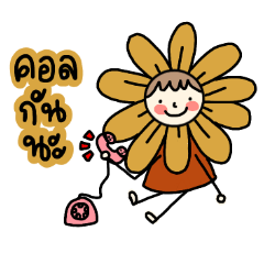 Lil girl with sunflower