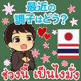 褒めましょう タイ語&日本語byエンディ