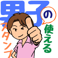 mainichi tsukaeru boy's Sticker