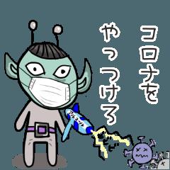 Alien days fighting coronavirus