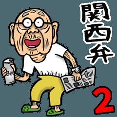 Grandfather of Kansai 2