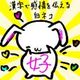 漢字で感情を伝える白うさぎ