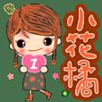 小花橘 1☆可愛無極限☆