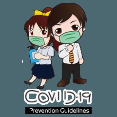 แนวทางป้องกันโควิด-19 แบบฉบับเด็กนิเทศฯ