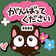 小さい黒猫スタンプ【カスタム編】