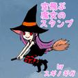 空飛ぶ美少女魔女のスタンプ