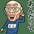 芋ジャージおじいちゃん【とし】