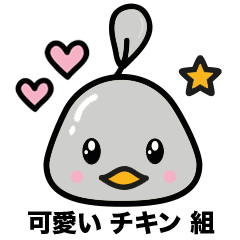 Kawaii chicken stickers (Japanese)