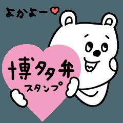 noamaman bear sticker Hakata
