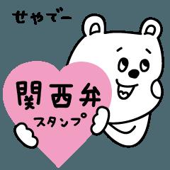noamaman bear sticker Kansai