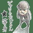 ジャリのおじさん 〜★等身〜