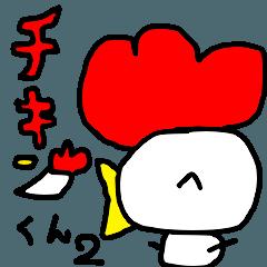 Chicken-kun Sticker Second edition
